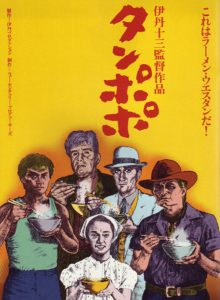 Tampopo Movie Poster